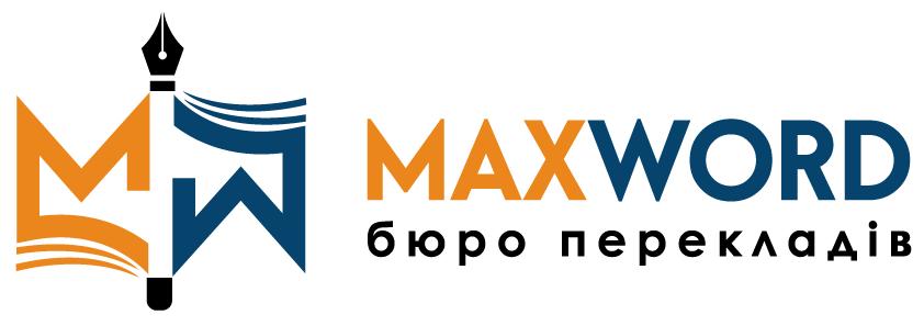 Бюро срочных переводов MaxWord